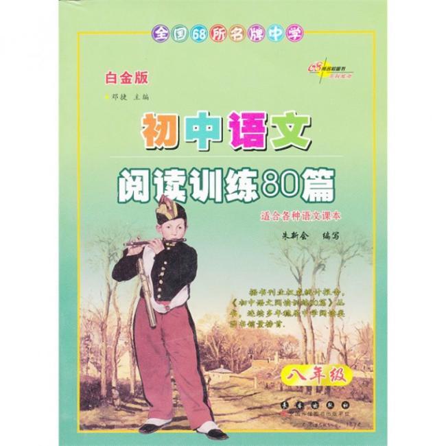 全国68所名牌中学·初中语文阅读训练80篇:8年级(白金版)