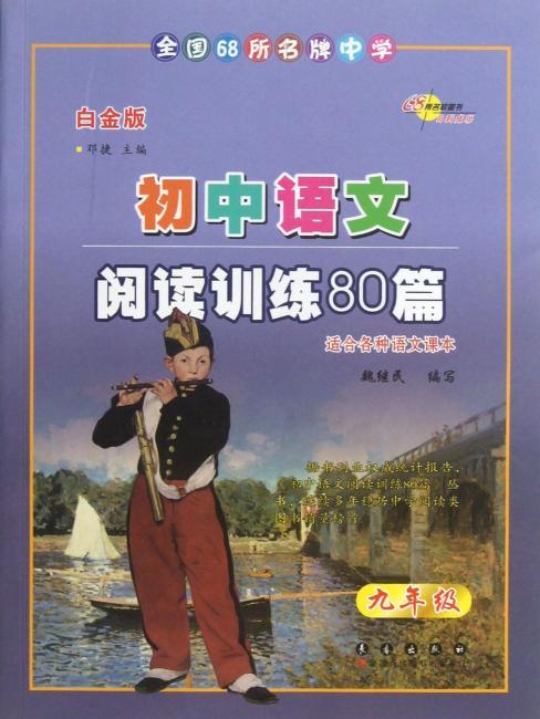 全国68所名牌中学·初中语文阅读训练80篇:9年级(白金版)(适合各种语文课本)
