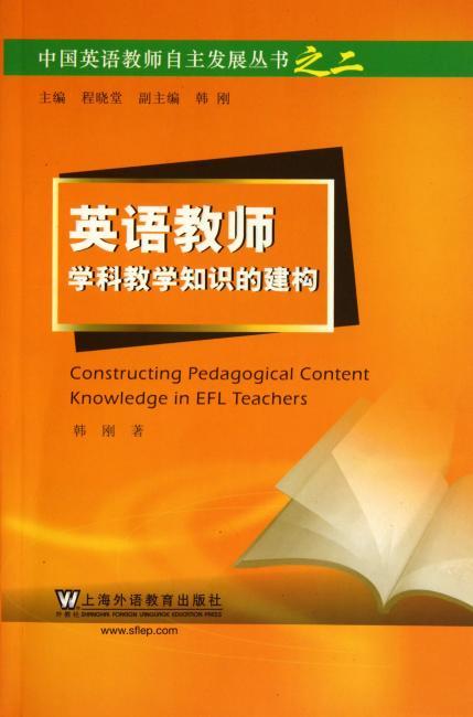 英语教师学科教学知识的建构