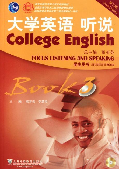大学英语系列教材:大学英语听说3(学生用书)(第3版)(附光盘1张)