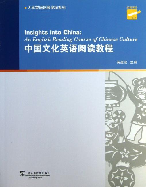 大学英语拓展课程系列:中国文化英语阅读教程
