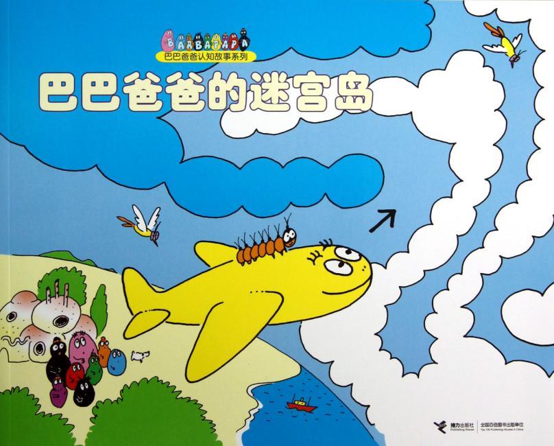 巴巴爸爸认知故事系列:巴巴爸爸的迷宫岛