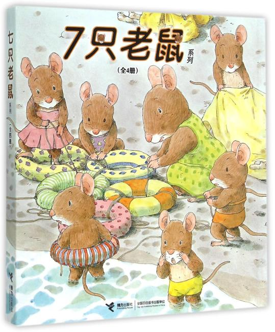 7只老鼠系列(共4册)