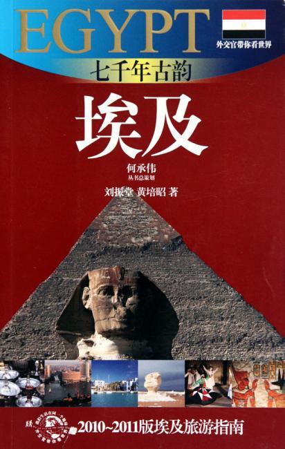 外交官带你看世界?七千年古韵:埃及