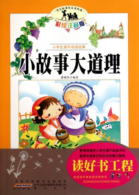 小学生课外阅读经典:小故事大道理(彩绘注音版)