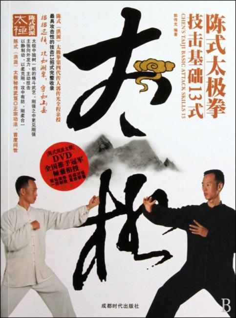 陈式太极拳技击基础13式(附DVD光盘1张)
