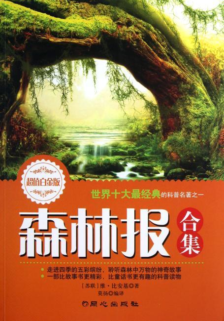 森林报合集(超值白金版)