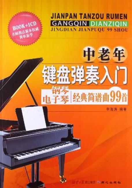 中老年键盘弹奏入门:钢琴电子琴经典简谱曲99首(附CD光盘1张)