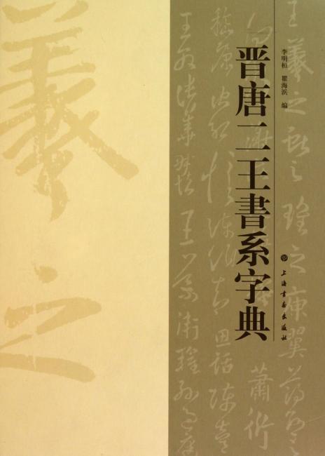 晋唐二王书系字典