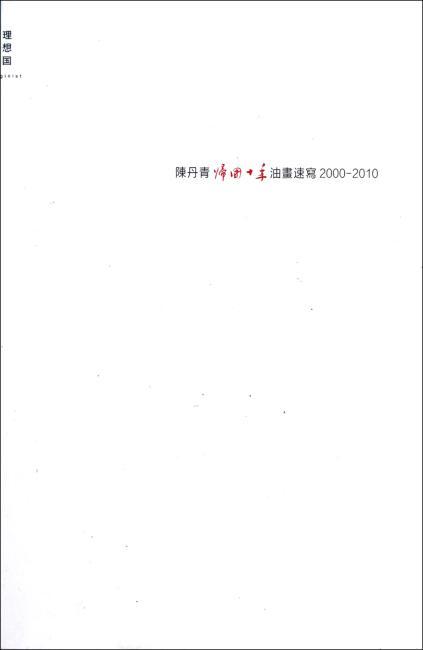 归国十年:油画速写(2000-2010)