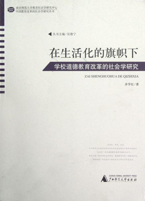 在生活化的旗帜下:学校道德教育改革的社会学研究