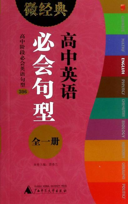 微经典书系:高中英语必会句型(全1册)