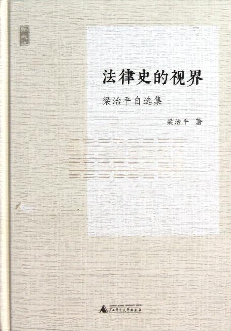 新民说?法律史的视界:梁治平自选集