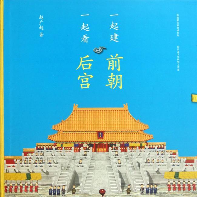 我的家在紫禁城:一起建前朝·一起看后宫