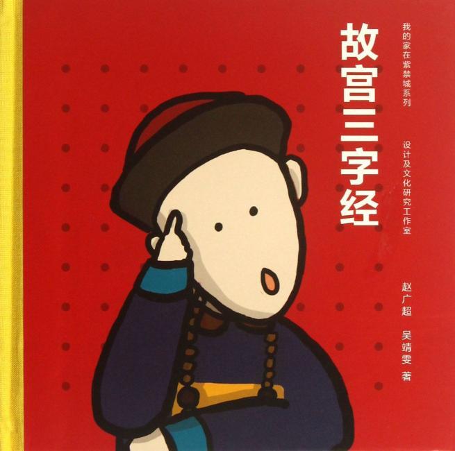 我的家在紫禁城系列:故宫三字经