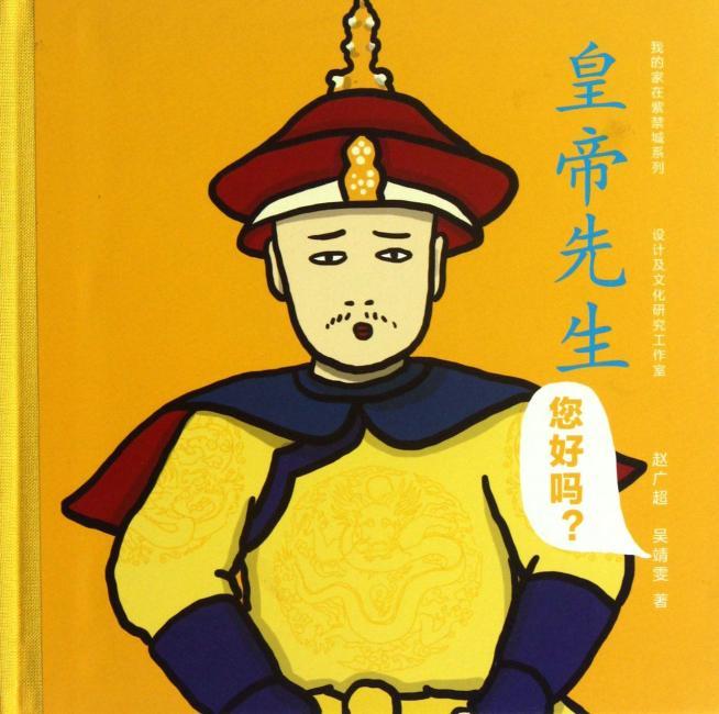 我的家在紫禁城系列:皇帝先生您好吗?