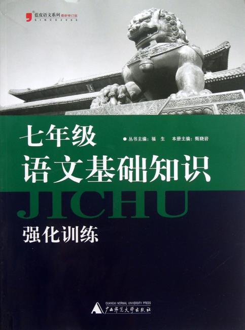 蓝皮语文系列:7年级语文基础知识强化训练(修订版)