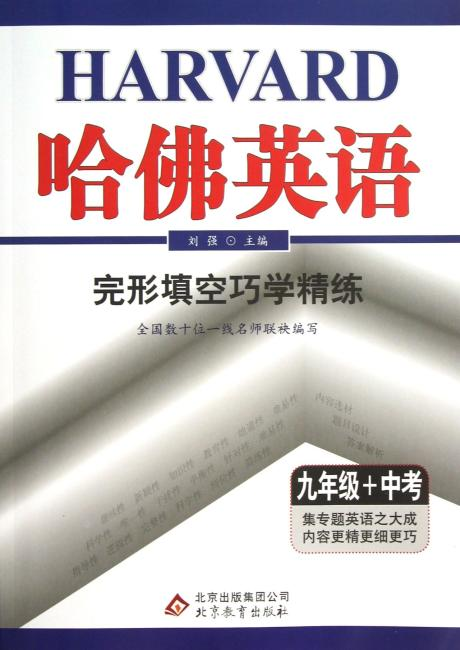 哈佛英语:完形填空巧学精练(9年级+中考)(2013年4月修订版)