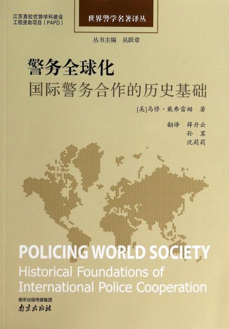 世界警学名著译丛:警务全球化·国际警务合作的历史基础
