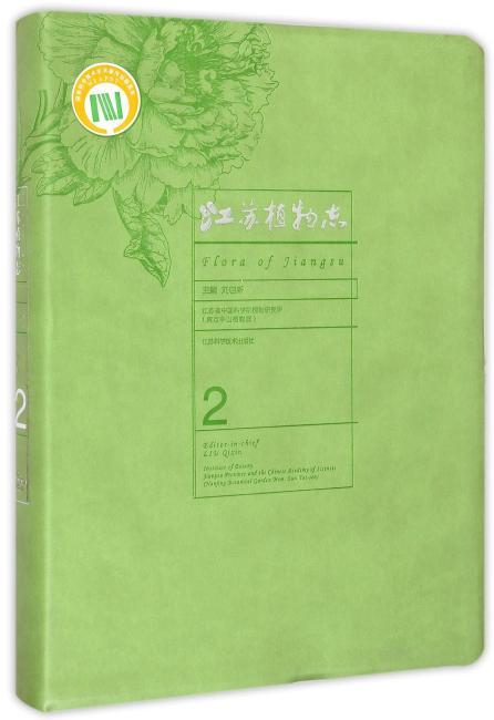 江苏植物志(2)