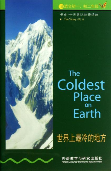 书虫?牛津英汉双语读物:世界上最冷的地方(1级)(适合初1、初2年级)