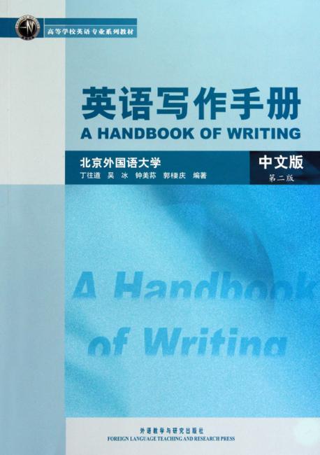 英语写作手册(中文版)(第2版)