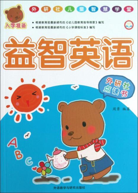 外研社儿童智慧学堂:益智英语(外研社点读书)