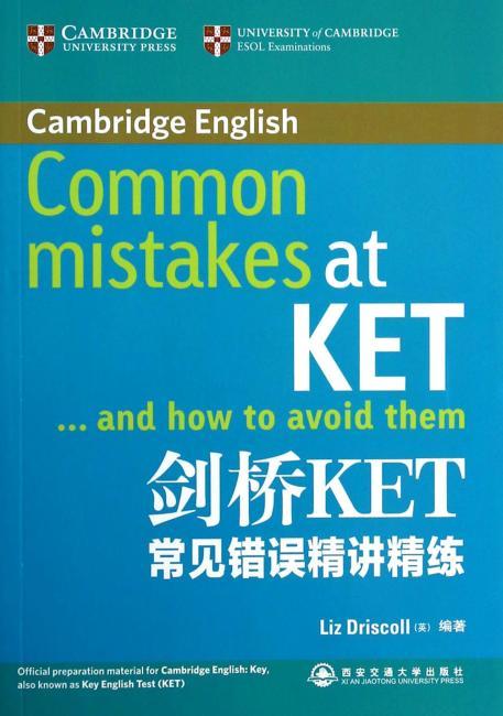 新东方·剑桥KET常见错误精讲精练