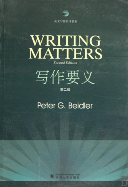 写作要义(第2版)