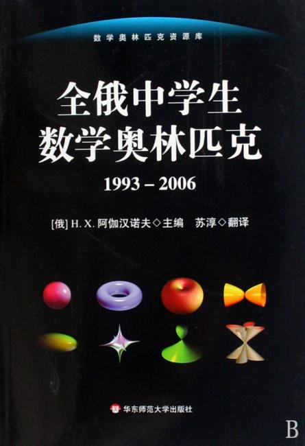 数学奥林匹克资源库:全俄中学生数学奥林匹克(1993-2006)