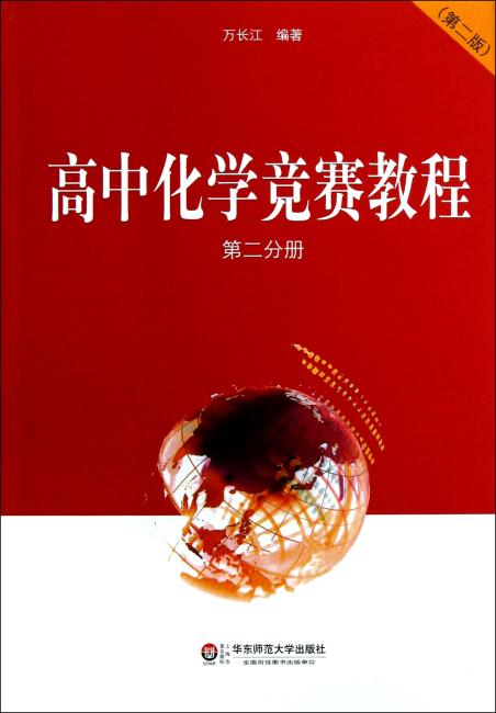 高中化学竞赛教程(第二分册)(第二版)