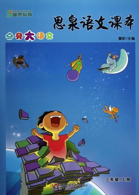 思泉语文课本:点亮大语文(3年级上册)
