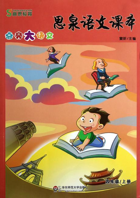 思泉语文课本:点亮大语文(4年级上册)