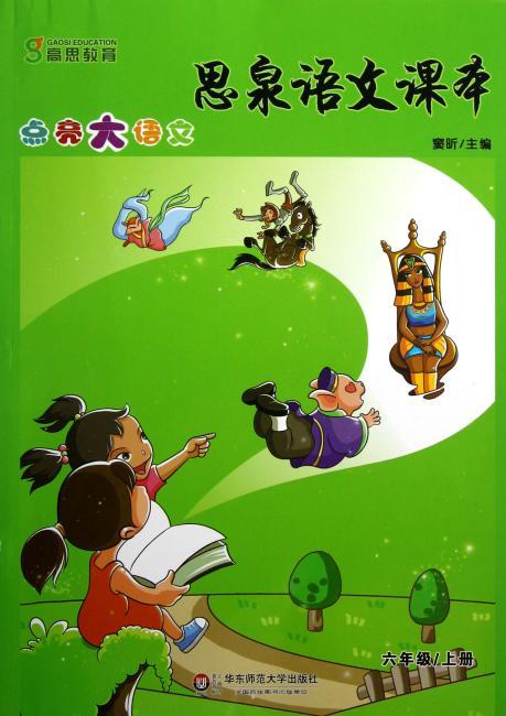 思泉语文课本:点亮大语文(6年级上册)