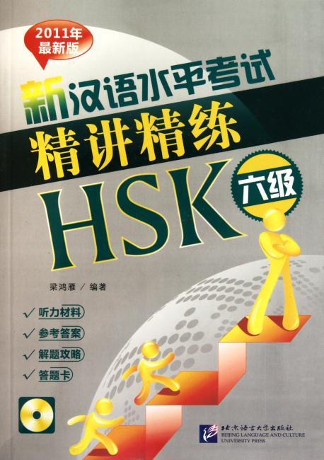 新汉语水平考试精讲精练(HSK)6级(附MP3光盘1张)