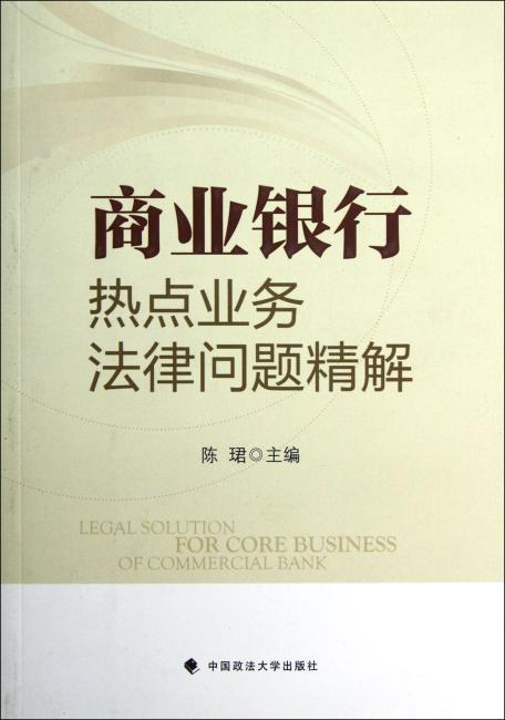 商业银行热点业务法律问题精解