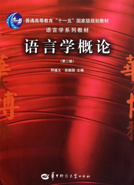 语言学概论(第2版)