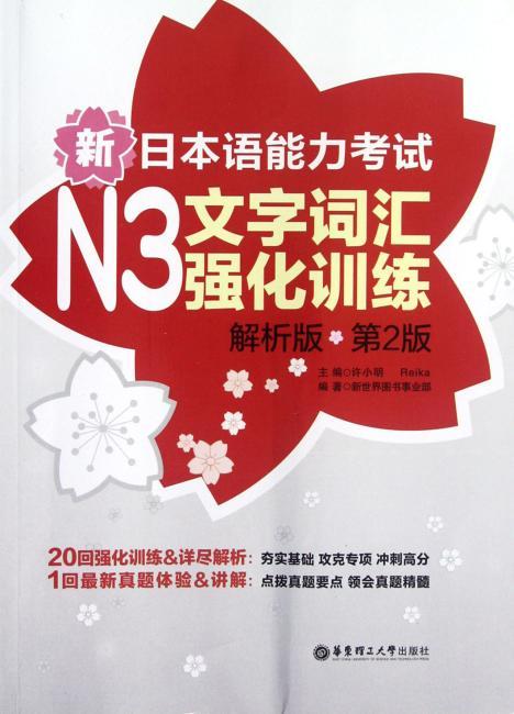 新日本语能力考试N3文字词汇强化训练(解析版)(第2版)