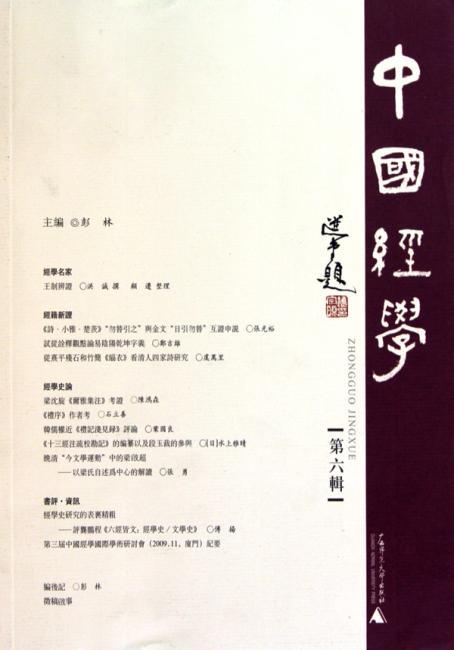 中国经学(第6辑)