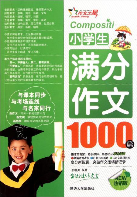 作文之星:小学生满分作文1000篇(双色版)(热销版)