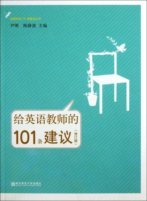 给英语教师的101条建议(修订版)/给教师的101条建议丛书