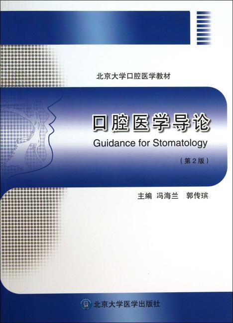 北京大学口腔医学教材:口腔医学导论(第2版)