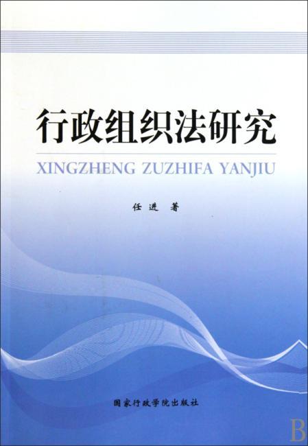 行政组织法研究