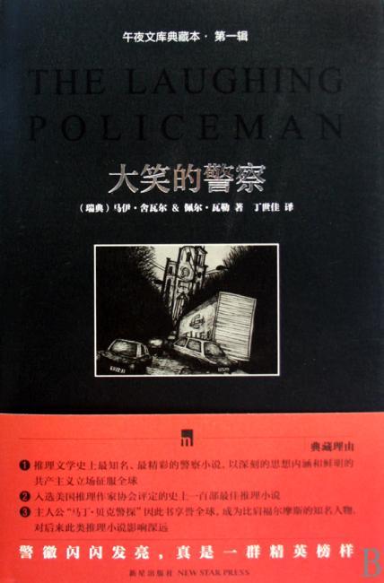 午夜文库典藏本(第1辑)?大笑的警察