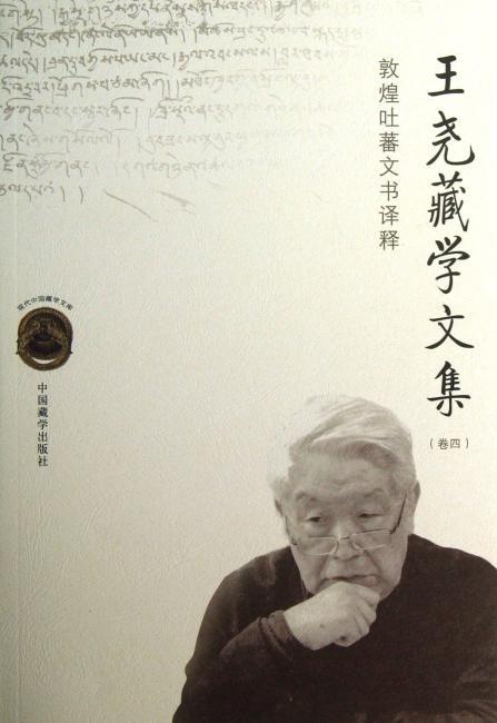王尧藏学文集(卷4):敦煌吐蕃文化译释