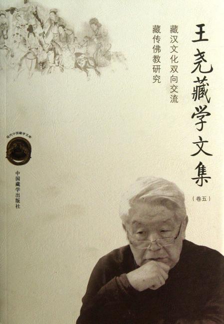 王尧藏学文集(卷5):藏汉文化双向交流·藏传佛教研究