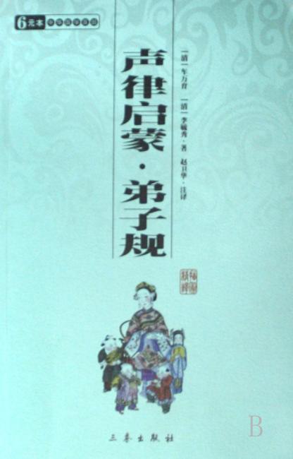 声律启蒙弟子规(双色插图精译)/中华国学百部