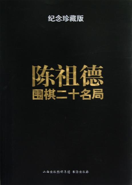 陈祖德围棋二十名局(纪念珍藏版)