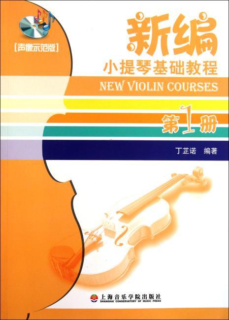新编小提琴基础教程(第1册)(声像示范版)(附光盘1张)