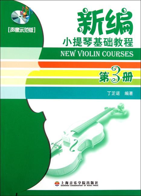 新编小提琴基础教程(第3册)(声像示范版)(附光盘1张)